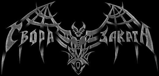 Свора Заката - Logo