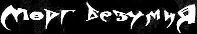 Морг Безумия - Logo