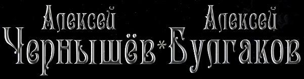 Чернышёв/Булгаков - Logo