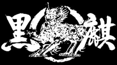 Black Kirin - Logo