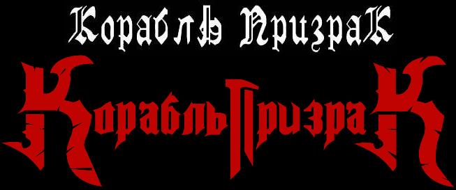 Корабль Призрак - Logo