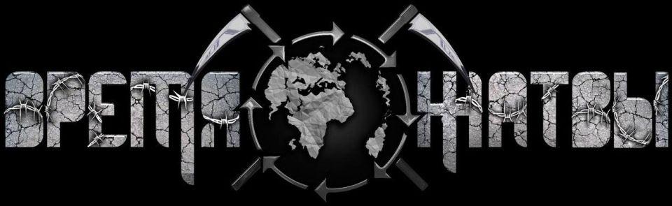 Время Жатвы - Logo