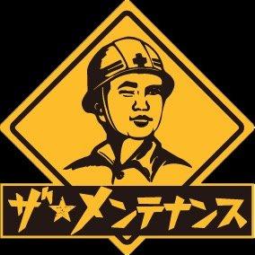 ザ☆メンテナンス - Logo