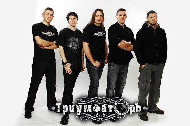 ТриумфаторЪ - Photo