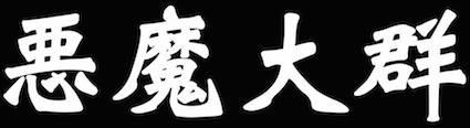 悪魔大群 - Logo