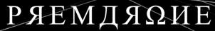Premarone - Logo