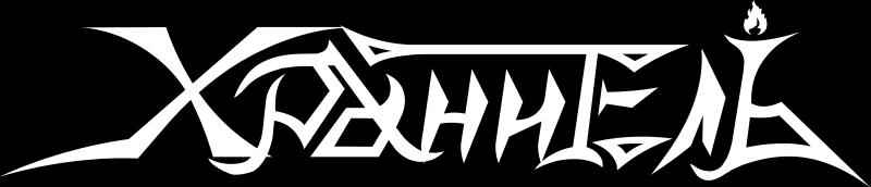 Хранитель - Logo