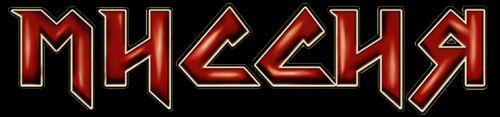 Миссия - Logo