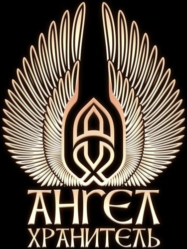 Ангел-Хранитель - Logo