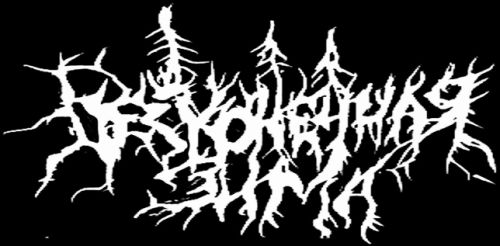 Бесконечная Зима - Logo