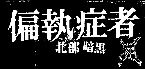 偏執症者 - Logo