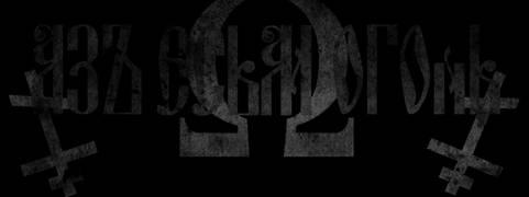 Азъ Есмь Огонь - Logo