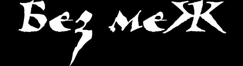 Без Меж - Logo