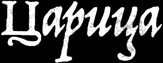 Царица - Logo