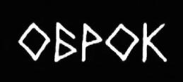 Оброк - Logo