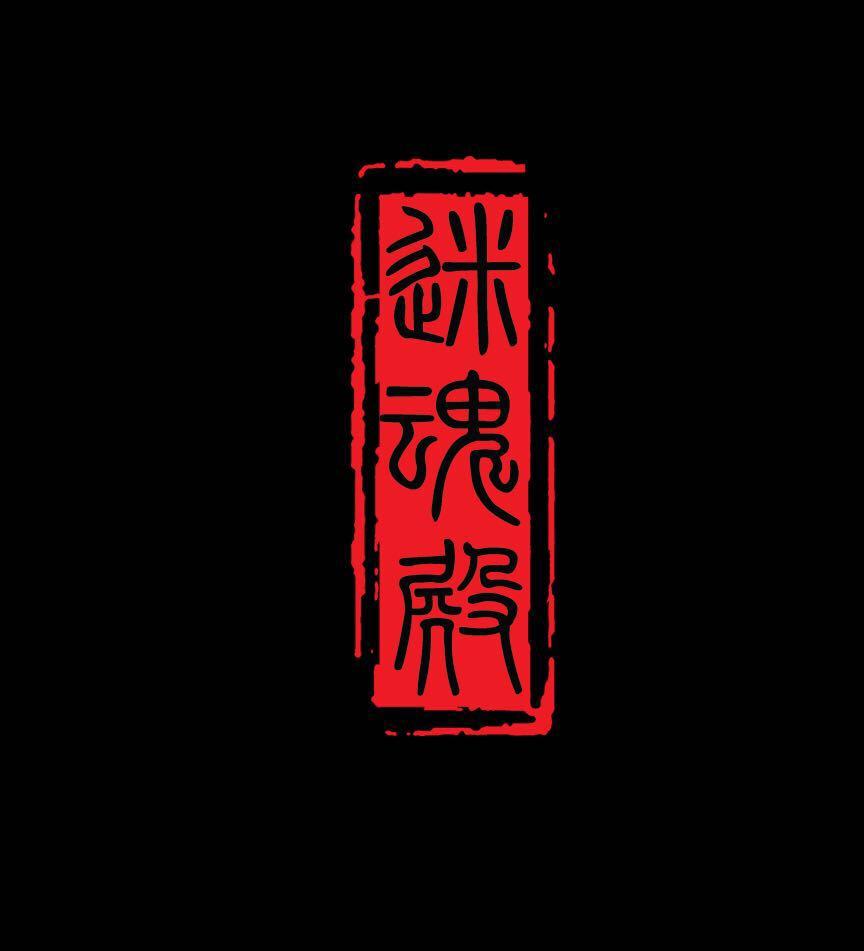 迷魂殿 - Logo