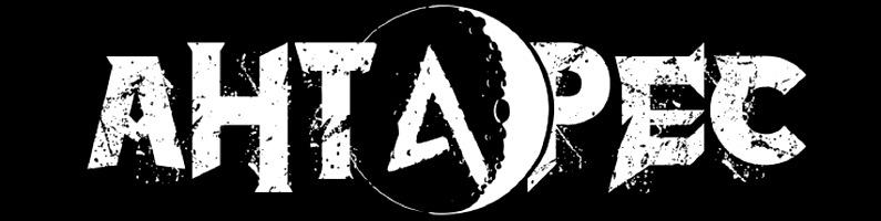 Антарес - Logo