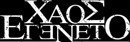 Χάος Εγένετο - Logo