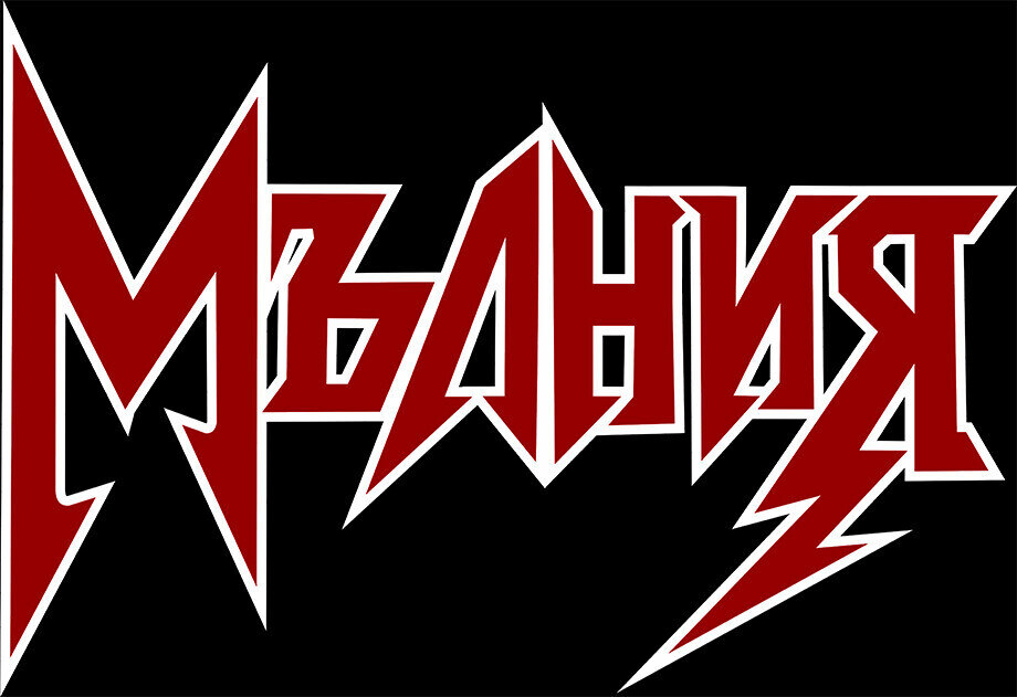 Мълния - Logo