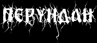 Перундан - Logo