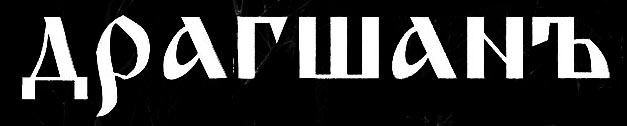 Драгшанъ - Logo