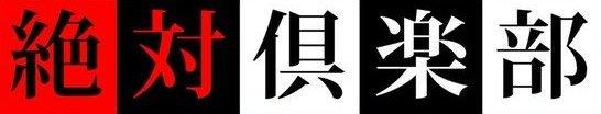 絶対倶楽部 - Logo