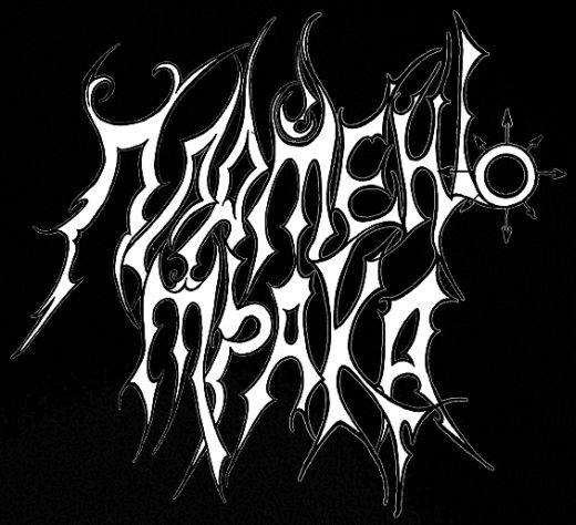 Пламень Мрака - Logo
