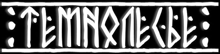 Темнолесье - Logo