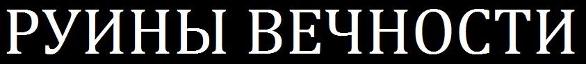 Руины Вечности - Logo