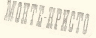 Монте-Кристо - Logo