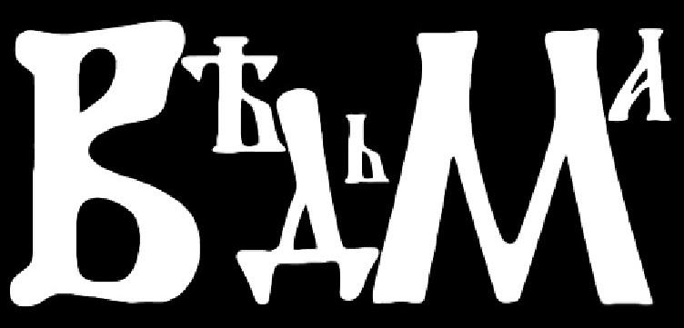 Вѣдьма - Logo