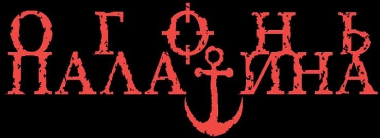 Огонь Палатина - Logo