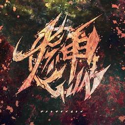 Dashengun - Logo