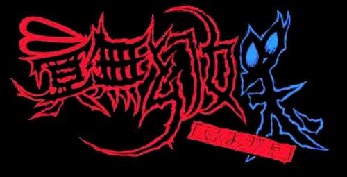 冥無幻妖、「忌み双児」 - Logo
