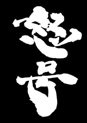 怒号 - Logo