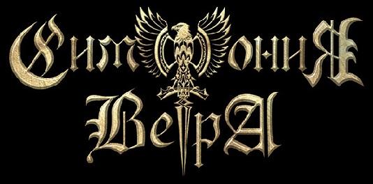 Симфония Ветра - Logo
