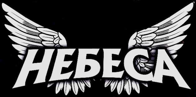 Nebesa - Logo
