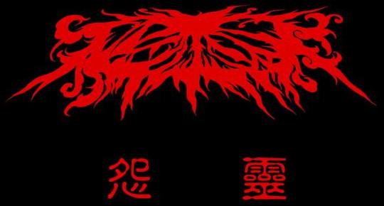 Hate Ka - Logo