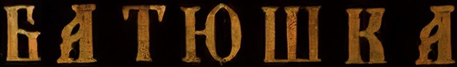 Batyushka - Logo