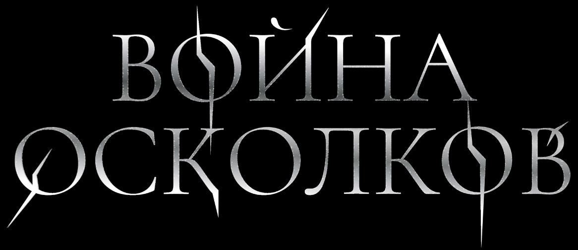Война Осколков - Logo