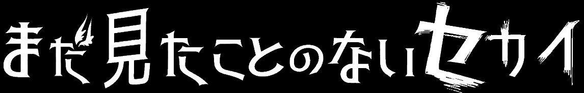 まだ見たことのないセカイ - Logo