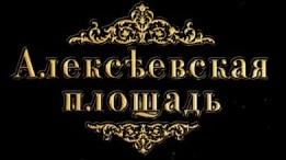Алексеевская Площадь - Logo