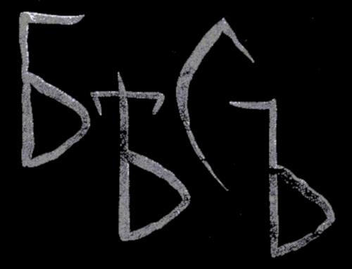Бѣсъ - Logo