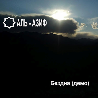 Аль-Азиф - Бездна