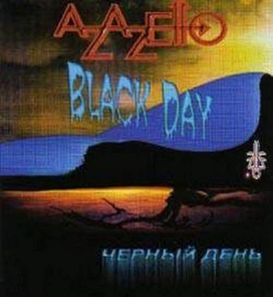 Azazello - Black Day (Чёрный день)
