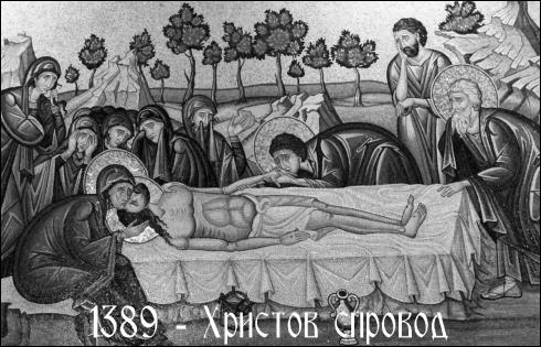 1389 - Hristov sprovod