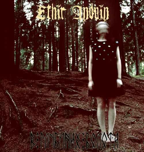 Ethir Anduin - В глубинах болота