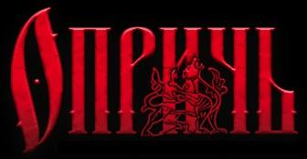 Опричь - Logo