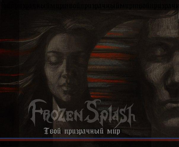 Frozen Splash - Твой призрачный мир