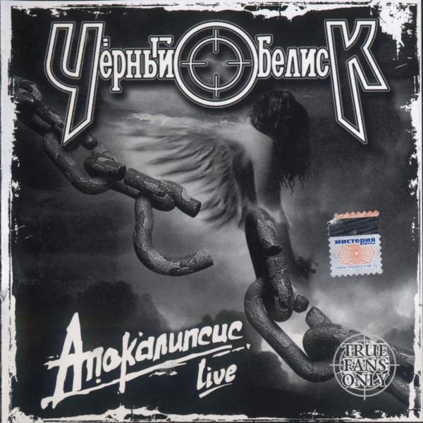 Чёрный Обелиск - Апокалипсис